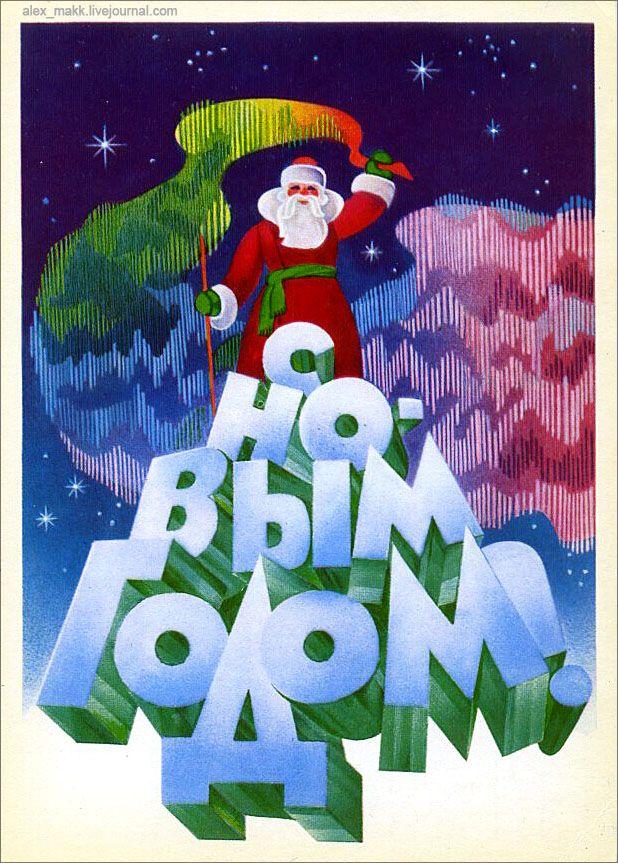 Однажды, советские новогодние открытки 1981 год