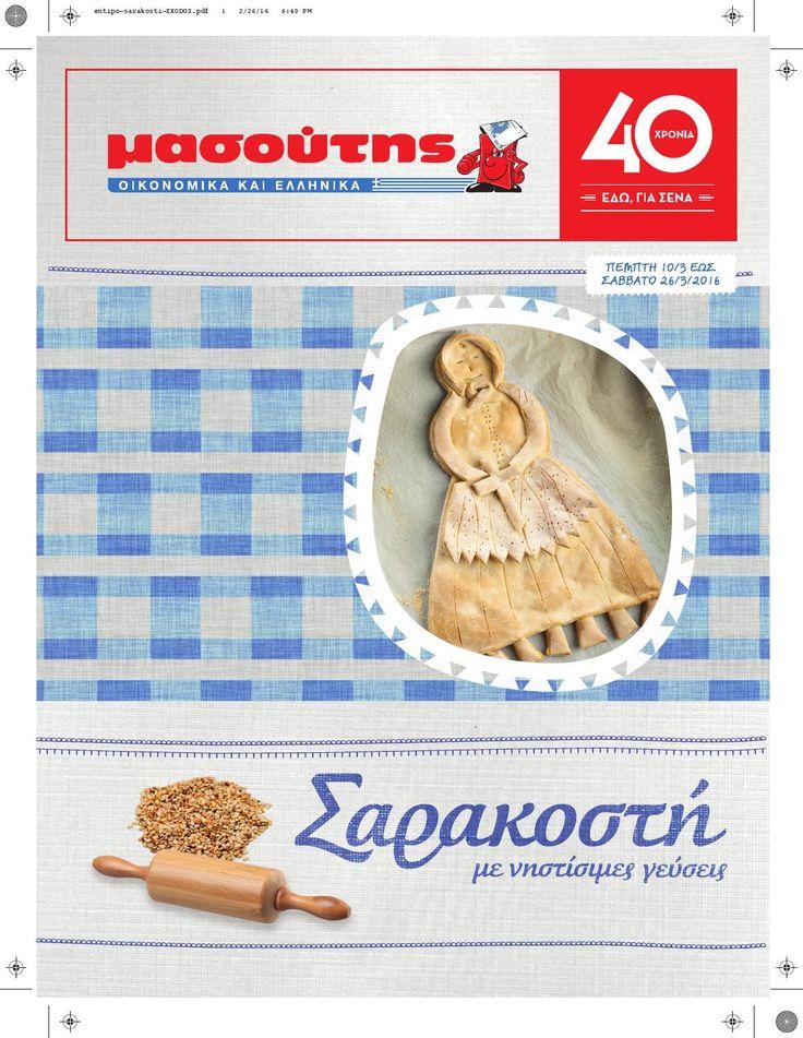 Masoutis S/M φυλλάδιο με προσφορές «Σαρακοστή με νηστίσιμες γεύσεις». Το νέο φυλλάδιο προσφορών ισχύει από 10.03.2016 έως 26.03.2016 http://www.helppost.gr/prosfores/super-market-fylladia/masoutis/