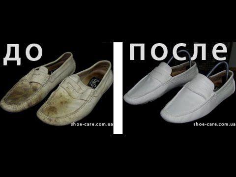 как правильно красить обувь - YouTube