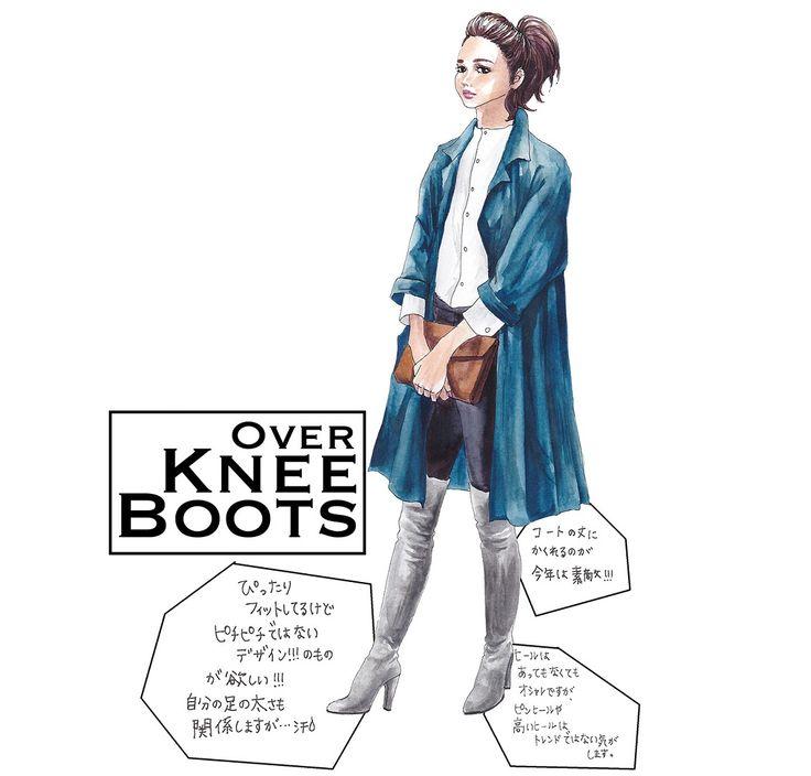 oookickooo きくちあつこ イラスト ファッション ブーツ ニーハイ ロング 2015年  スタイリング 組み合わせ コーディネートスタイルハウス STYLE HAUS ほぼ日手帳 通販