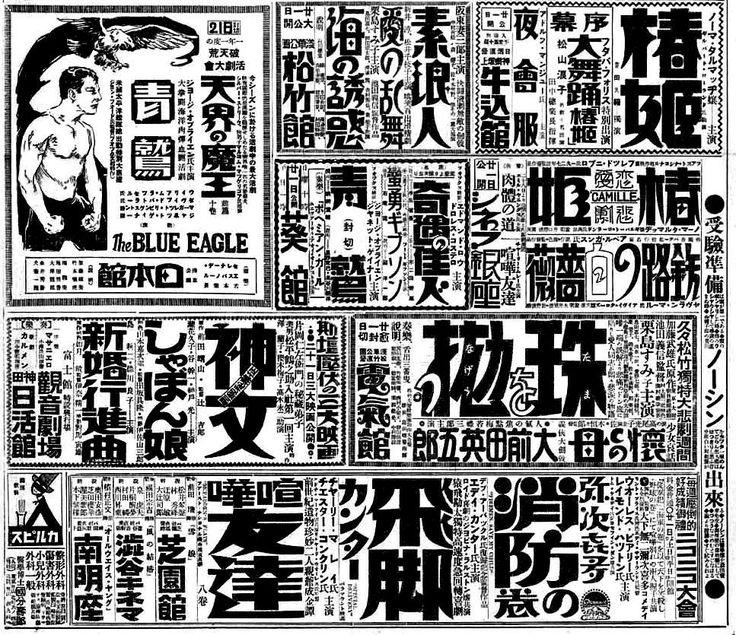 moji:    封切り映画案内(via 東京大学総合研究博物館画像アーカイヴス) 1927年新聞3面広告