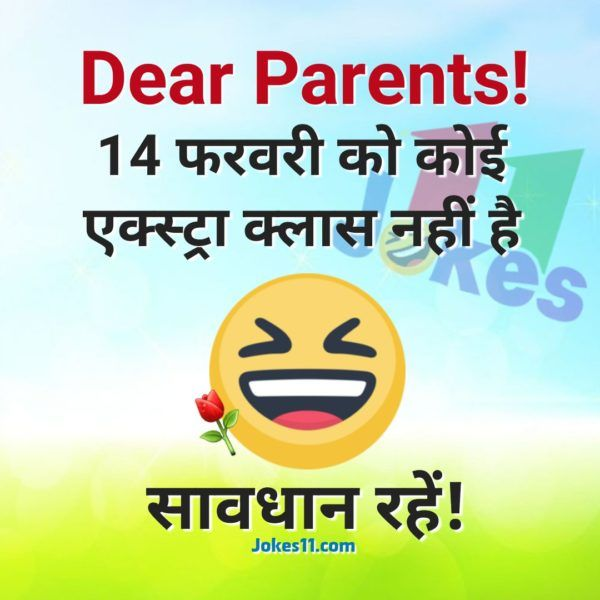 Funny Valentines Day Jokes In Hindi For 14 February Valentines Quotes Funny Funny Quotes In Hindi Funny Valentines Jokes