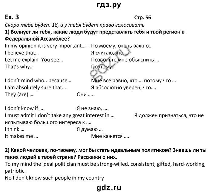 Английскому языку в.п 10-11 кузовлев по 20-21 гдз