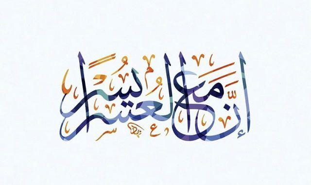 ان مع العسر يسرا Islamic Calligraphy Painting Islamic Art Calligraphy Islamic Calligraphy