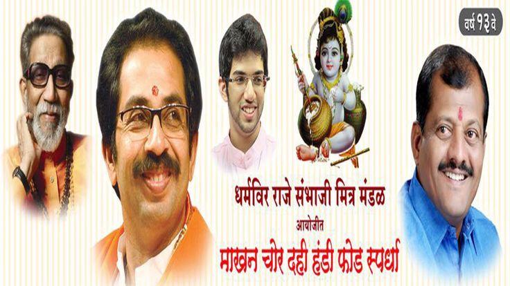 Raje Sambhaji Mitra Mandal Live Dahi Handi, PBN