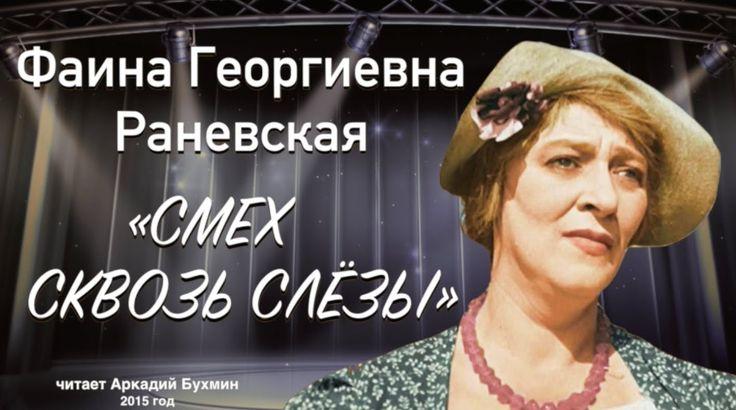 """Фаина Георгиевна Раневская """"Смех сквозь слёзы"""""""
