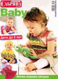 Сабрина Baby 5 2011   ЧУДО-КЛУБОК.РУ