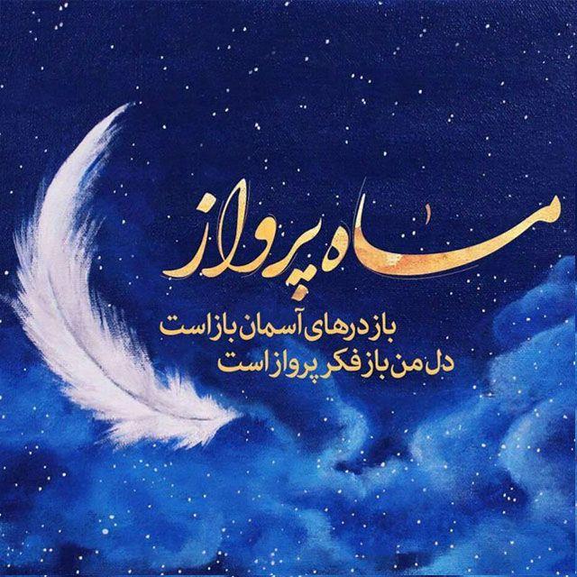 عکس پروفایل ماه رمضانی جدید Islamic Wall Art Wall Art Art