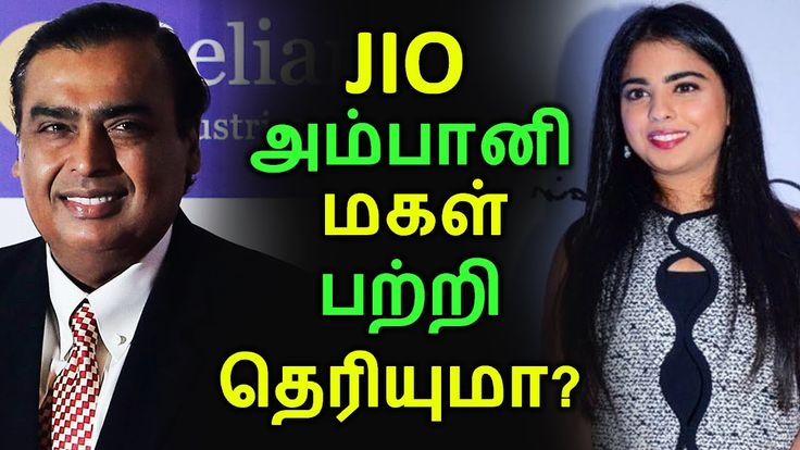 JIO அம்பானி மகள் பற்றி தெரியுமா? | Tamil Cinema News | Kollywood News | Latest SeithigalDo You know Mukesh ambani daughter? JIO அம்பானி மகள் பற்றி தெரியுமா? Mukesh ambani is business magnate... Check more at http://tamil.swengen.com/jio-%e0%ae%85%e0%ae%ae%e0%af%8d%e0%ae%aa%e0%ae%be%e0%ae%a9%e0%ae%bf-%e0%ae%ae%e0%ae%95%e0%ae%b3%e0%af%8d-%e0%ae%aa%e0%ae%b1%e0%af%8d%e0%ae%b1%e0%ae%bf-%e0%ae%a4%e0%af%86%e0%ae%b0%e0%ae%bf%e0%ae%af/