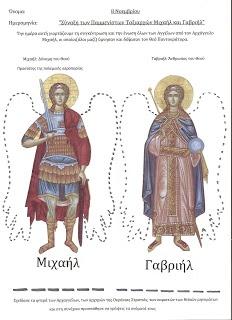 Φρου Φρουκατασκευές στον Παιδικό Σταθμό!: 8 Νοεμβρίου: Σύναξη των Παμμεγίστων Ταξιαρχών Μιχαήλ και Γαβριήλ.