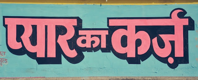 like the colors #graffiti #hindi photo credit: Kangan Arora