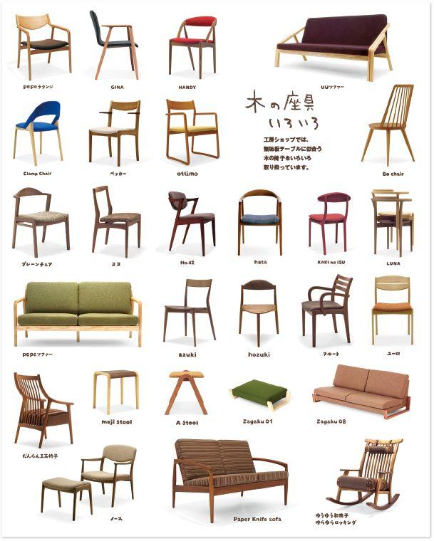 木の椅子 -テーブル工房kiki-