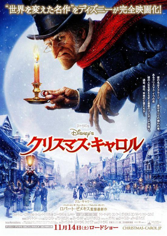 Disney's クリスマス・キャロル (2009.11.19)