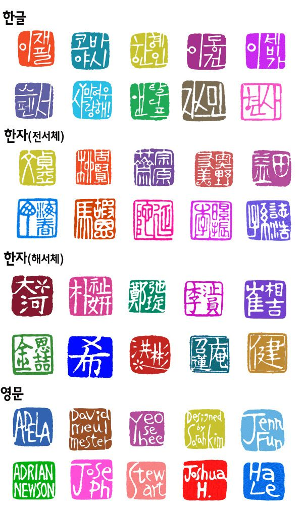 도장 - Korean name stamps