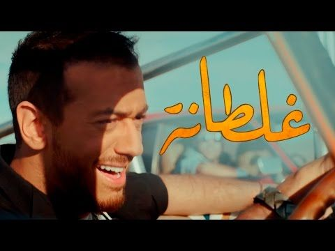سعد لمجرد - مال حبيبي saad lamjarred -mal habibi - YouTube