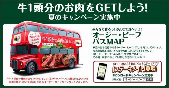 """牛1頭分の精肉部位を300kgとして、総計300名に約1kgのオージー・ビーフをプレゼント。応募チャンスは3回。1.東京の街を走る「オージー・ビーフバス」を撮影して投稿する、2.投稿済の写真に「いいね!」を押す、3.美味しい焼き方を教えてくれるステーキアプリ『ステーキメイト』をダウンロード。 また、特設サイトには、「オージー・ビーフバスMAP」も用意。地図上には、投稿してくれた参加者の写真をつないで関連深い""""何か""""の絵を表現している仕掛も。そのほか、バスの現在地、バスの車窓からのLIVE映像も公開して、バスを発見し話題にしてもらう工夫があり、参加者は3,400人を超え話題になっています。"""