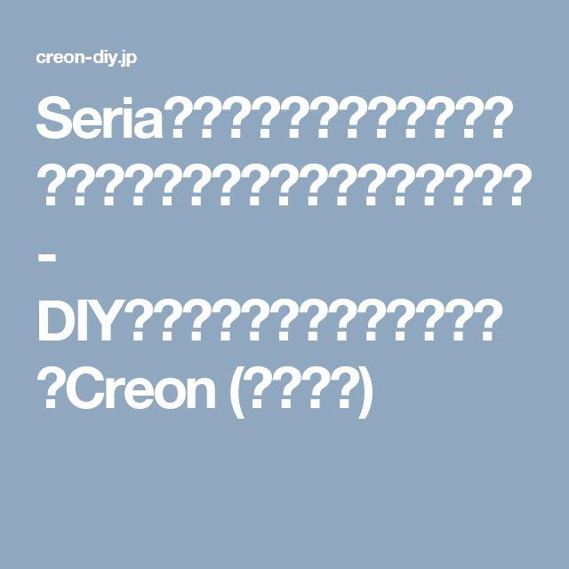 Seriaのパーツで安くて簡単!シンプルなゴールドフレームネックレス - DIYのレシピ記録・共有アプリならCreon (クレオン)
