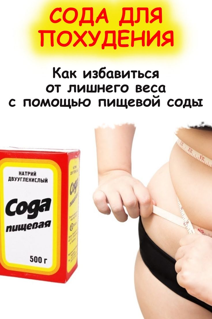 Принимать соду чтобы похудеть