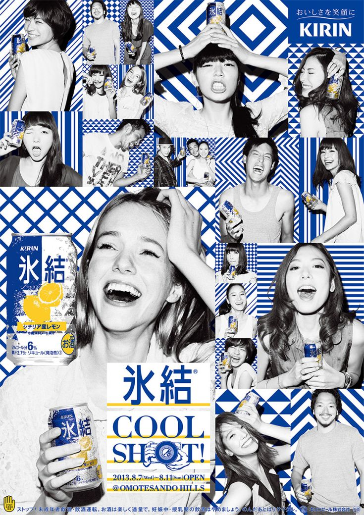 KIRIN – HYOKETSU SUMMER EVENT Cool Shot Art direction by Hideto Yagi