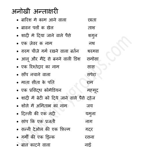 66 best images about Kitty Party Games In Hindi on Pinterest ...