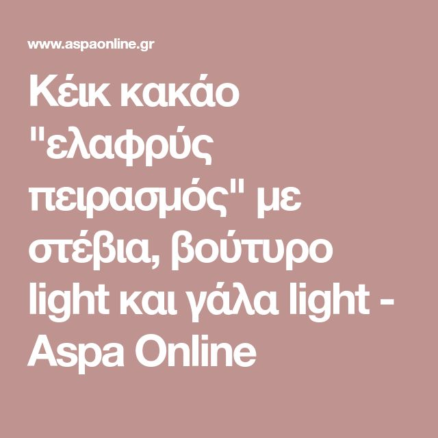 """Κέικ κακάο """"ελαφρύς πειρασμός"""" με στέβια, βούτυρο light και γάλα light - Aspa Online"""