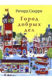 Ричард Скарри - Город добрых дел обложка книги