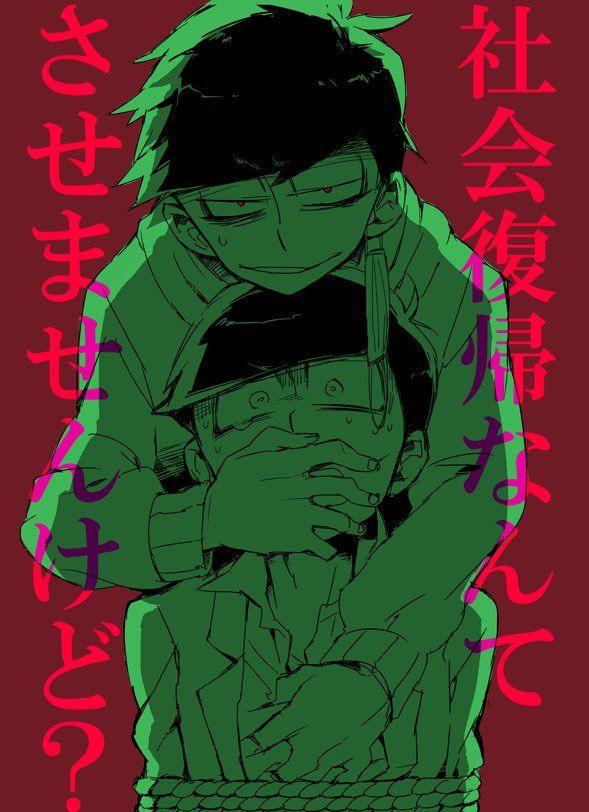 Osomatsu-san- Karamatsu and Ichimatsu #Anime「♡」Dark