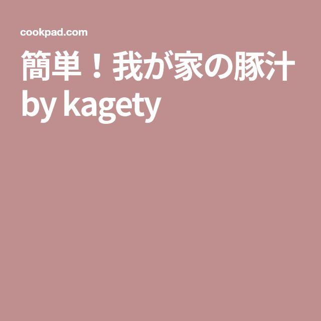 簡単!我が家の豚汁 by kagety