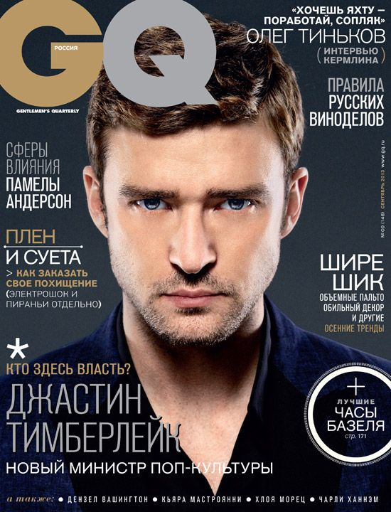 September 2013 #cover #JustinTimberlake