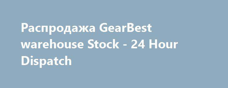 Распродажа GearBest warehouse Stock - 24 Hour Dispatch http://promo.coupons.ru.com/articles/promocode-301-rasprodazha-gearbest-warehouse-stock-24-hour-dispatch.html  Скидка 9% на все товары представленных на витрине. Отправка заказов в течении 24 часов!