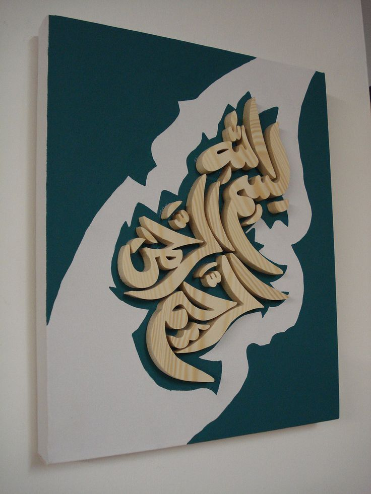Bismillah Islamic Gift Wall Hanging - 3D Wood Lettering on Canvas - Choice of colours. £28.50, via Etsy.