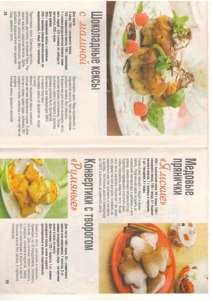 Кулинарный журнал масленица 2011г  Домашний праздник Широкая Масленица № 2 2011.