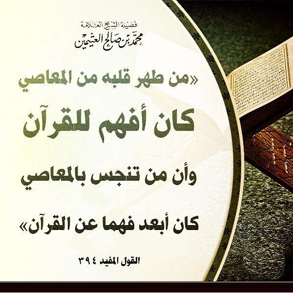 Pin By Shosho On Apprendre L Islam Learn Islam Quran Islam