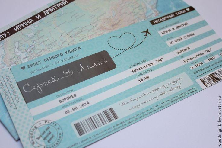 Открытка билет на самолет, картинки