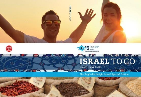 buses israel rosh hashanah