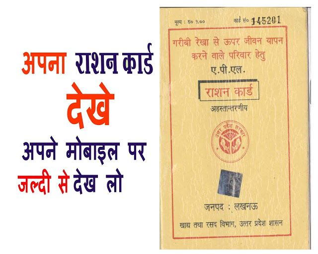 Search Ration Card Details By Name With Images Ration Card