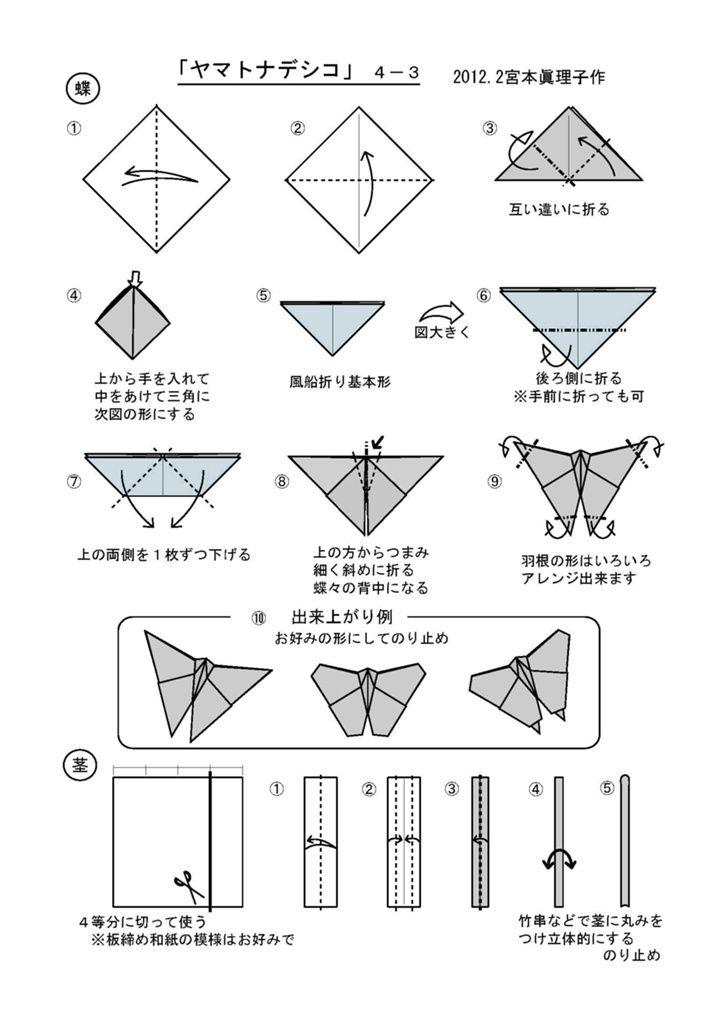 272 best origami butterflies images on pinterest
