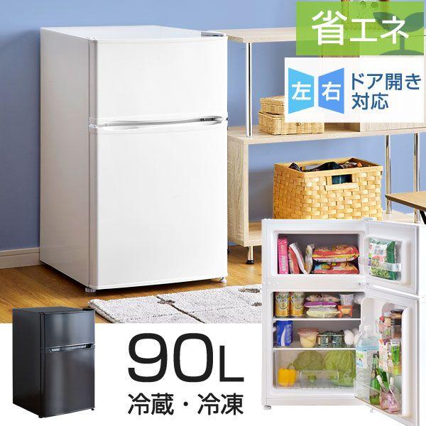 楽天市場 即納 送料無料 90l 2ドア冷蔵庫 左右ドア開き 冷凍 冷蔵庫