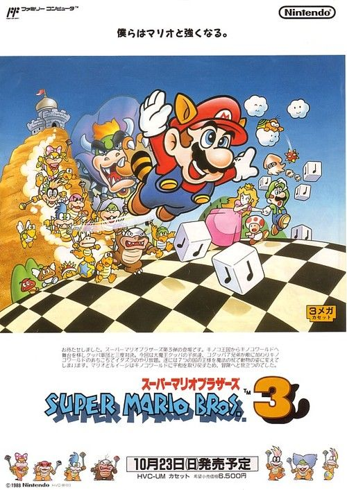 Japanese flyer design for Super Mario Bros. 3 (Famicom / NES,...