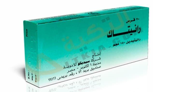 رانيتاك Ranitak أقراص لعلاج قرحة المعدة والإثني عشر رانيتاك من أكثر الأدوية فاعلية لعلاج قرحة المعدة والإثني عشر وهو سريع المفعول بحيث تظهر قوته وتأثيره بعد