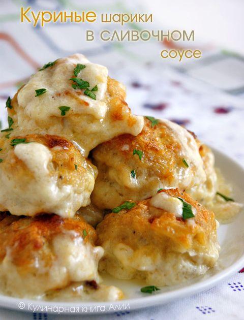 Куриные Шарики В Сливочном Соусе (Chicken Dumpling/Balls In Cream Sauce)