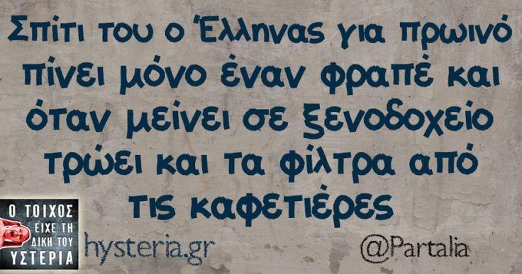 Σπίτι του ο Έλληνας για πρωινό - Ο τοίχος είχε τη δική του υστερία – @Partalia Κι άλλο κι άλλο: Το πολίτευμά μας είναι… Μάνα είναι αυτή που… Ο άλλος εδώ λέει… 8:00 Φορολόγηση εφοπλιστών 8:01 Το χρέος της χώρας εκμηδενίζεται Ο πιο σίγουρος τρόπος να κερδίσει Έχω άλλες 24 δόσεις για τον ΕΝΦΙΑ -Μαμά… -Πάμε για κάνα ποτάκι το βράδυ; #partalia