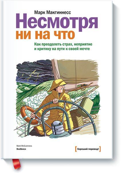 """Книга Марка Макгиннесса """"Несмотря ни на что"""""""