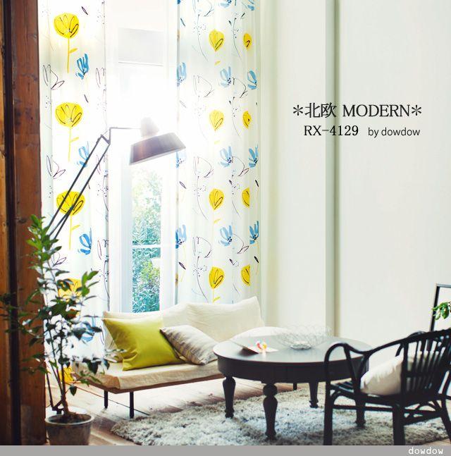 【北欧モダン】花をデフォルメしたデザインのドレープカーテン&シェード【RX-4129】イエロー&ホワイト