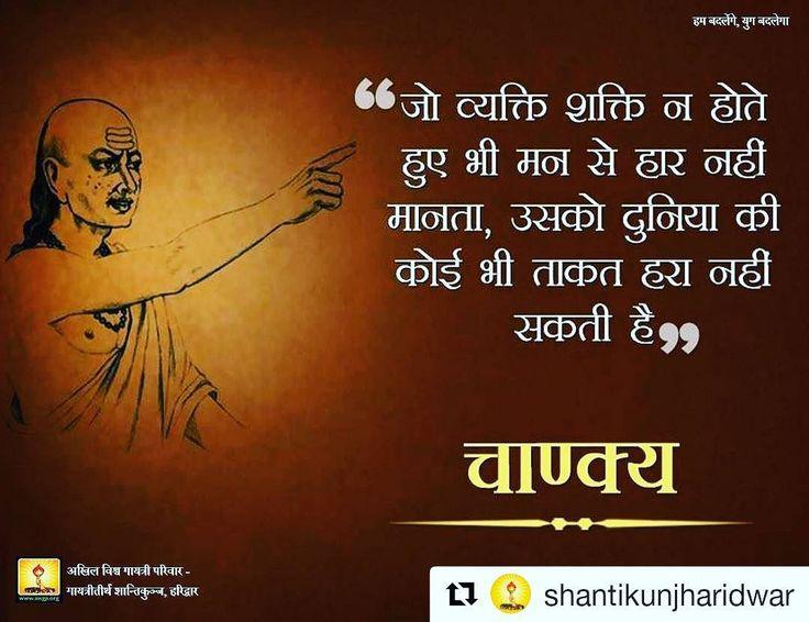 Chanakya Neeti of the day.. #Repost @shantikunjharidwar  #hindi #hindithoughts #hindiquotes #Motivational #Inspiration #Suvichar #ThoughtOfTheDay #MotivationalQuotes
