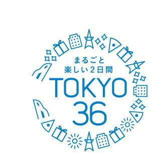 まるごと楽しい2日間 TOKYO36