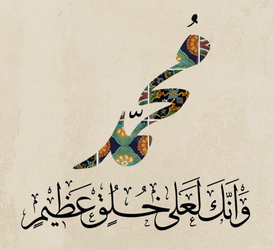 And verily, you [O Muhammad (peace and blessings of Allaah be upon him)] are on an exalted standard of character. [68:4]
