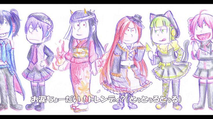 【UTAU Cover】おそ松さんOP/全力バタンキュー