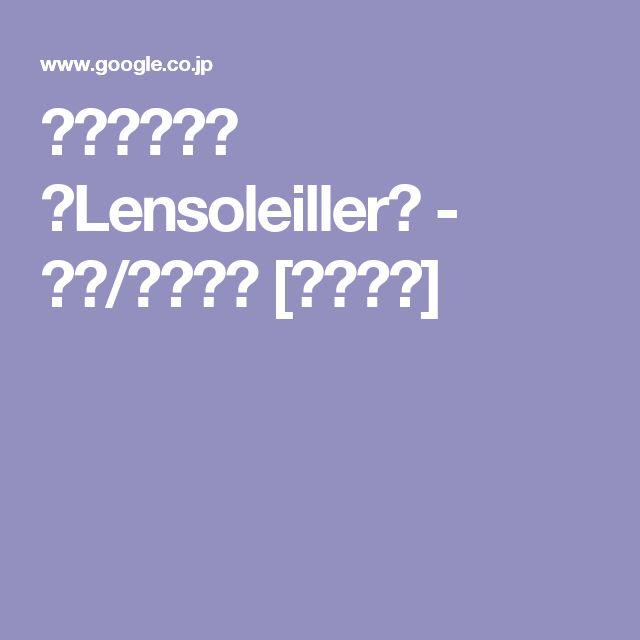 ランソレイエ (Lensoleiller) - 城端/フレンチ [食べログ]