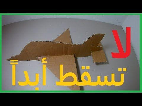 كيفية صنع طائرة من كرتون Decoracion De Unas